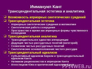 Иммануил Кант Трансцендентальная эстетика и аналитика Возможность априорных синт