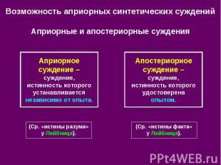 Возможность априорных синтетических суждений Априорные и апостериорные суждения
