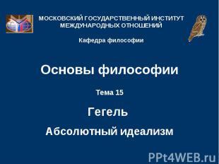 Основы философии Тема 15 Гегель Абсолютный идеализм