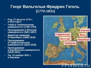 Георг Вильгельм Фридрих Гегель (1770-1831) Род. 27 августа 1770 г. в Штутгарте У