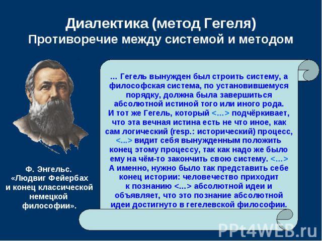 Диалектика (метод Гегеля) Противоречие между системой и методом