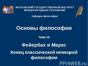 Основы философии Тема 16 Фейербах и Маркс Конец классической немецкой философии