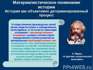 Материалистическое понимание истории История как объективно детерминированный пр
