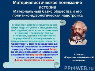 Материалистическое понимание истории Материальный базис общества и его политико-