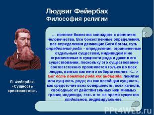 Людвиг Фейербах Философия религии