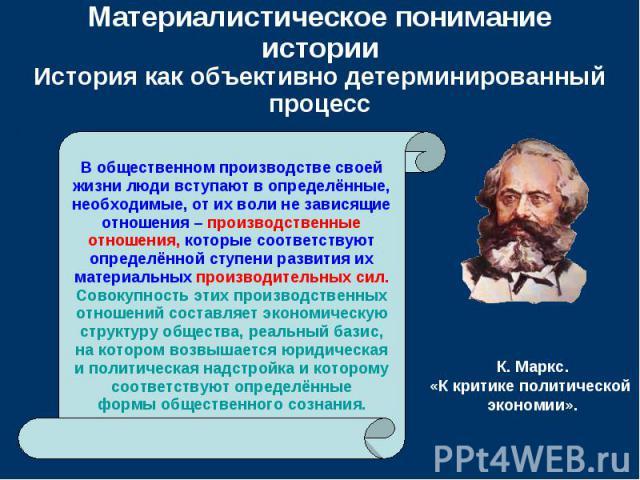 Материалистическое понимание истории История как объективно детерминированный процесс