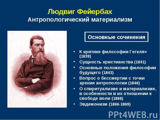 Людвиг Фейербах Антропологический материализм
