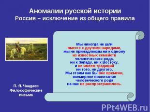 Аномалии русской истории Россия – исключение из общего правила