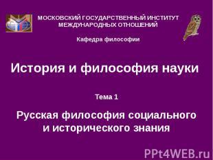 История и философия науки Тема 1 Русская философия социального и исторического з