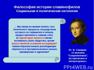 Философия истории славянофилов Социальная и политическая онтология