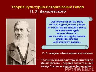 Теория культурно-исторических типов Н. Я. Данилевского