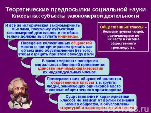 Теоретические предпосылки социальной науки Классы как субъекты закономерной деят