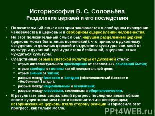 Историософия В. С. Соловьёва Разделение церквей и его последствия Положительный
