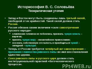 Историософия В. С. Соловьёва Теократическая утопия Запад и Восток могут быть сое