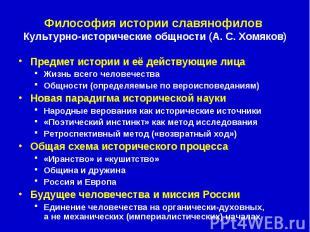 Философия истории славянофилов Культурно-исторические общности (А. С. Хомяков) П