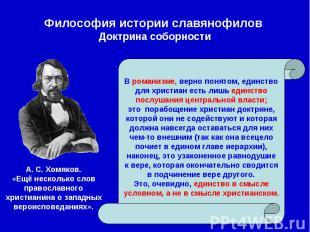 Философия истории славянофилов Доктрина соборности