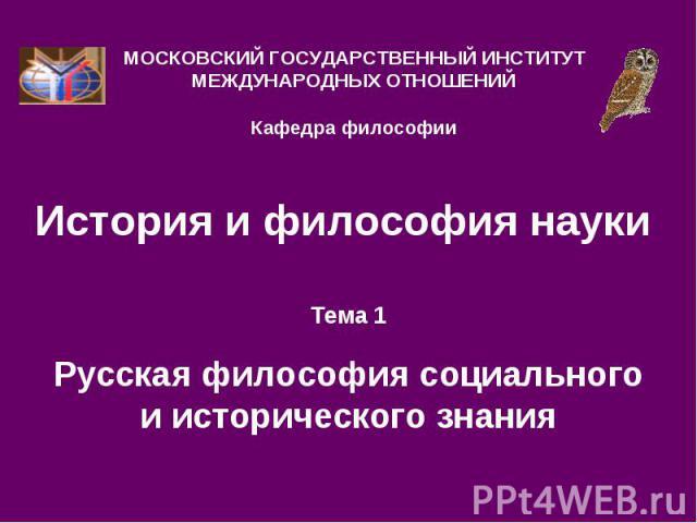 История и философия науки Тема 1 Русская философия социального и исторического знания