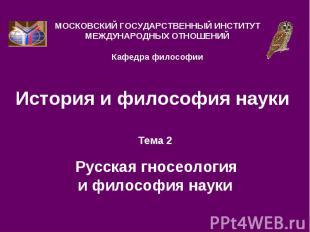 История и философия науки Тема 2 Русская гносеология и философия науки