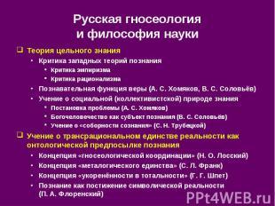 Русская гносеология и философия науки Теория цельного знания Критика западных те