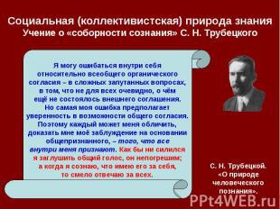 Социальная (коллективистская) природа знания Учение о «соборности сознания» С. Н