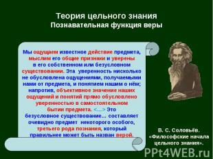 Теория цельного знания Познавательная функция веры