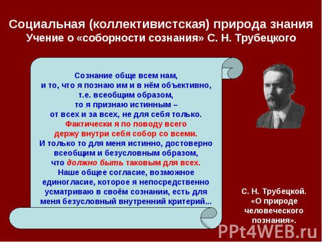 Социальная (коллективистская) природа знания Учение о «соборности сознания» С. Н. Трубецкого