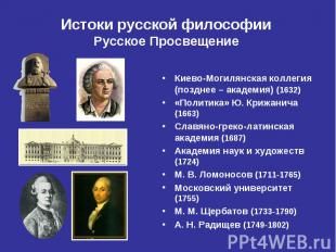 Киево-Могилянская коллегия (позднее – академия) (1632) Киево-Могилянская коллеги