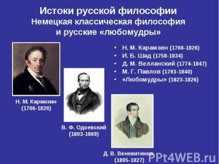 Н. М. Карамзин (1766-1826) Н. М. Карамзин (1766-1826) И. Б. Шад (1758-1834) Д. М