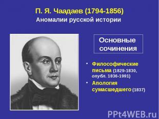 Философические письма (1829-1830, опубл. 1836-1991) Философические письма (1829-