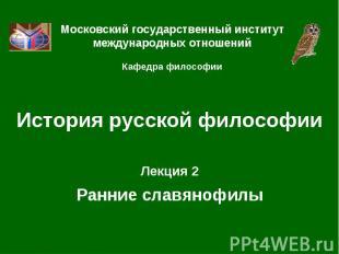 История русской философии Лекция 2 Ранние славянофилы