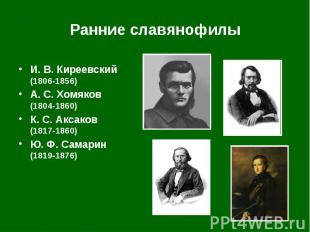 Ранние славянофилы И. В.Киреевский (1806-1856) А. С.Хомяков (1804-18