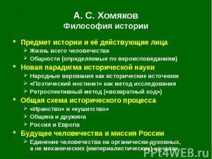 А. С.Хомяков Философия истории Предмет истории и её действующие лица Жизнь