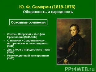 Ю. Ф.Самарин (18191876) Общинность и народность Стефан Яворский и Фе