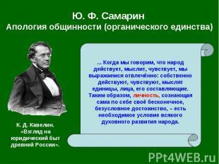 Ю. Ф.Самарин Апология общинности (органического единства)