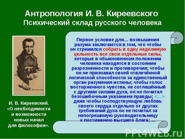 Антропология И. В.Киреевского Психический склад русского человека