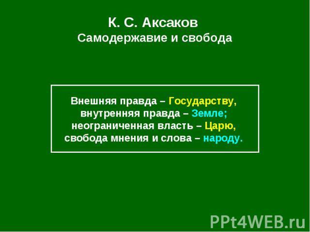 К. С.Аксаков Самодержавие и свобода