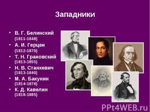 Западники В.Г.Белинский (18111848) А.И.Герцен (181