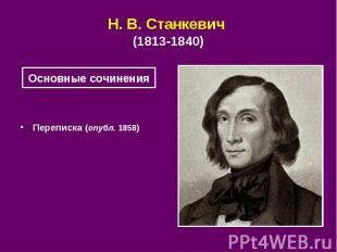 Н. В.Станкевич (1813-1840) Переписка (опубл. 1858)