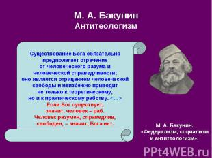 М. А.Бакунин Антитеологизм