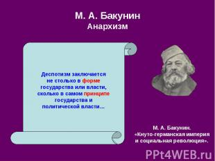 М. А.Бакунин Анархизм