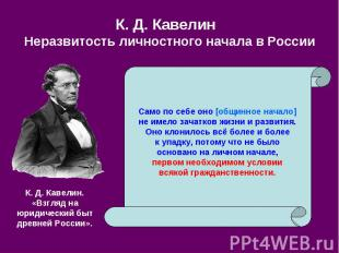 К. Д. Кавелин Неразвитость личностного начала в России
