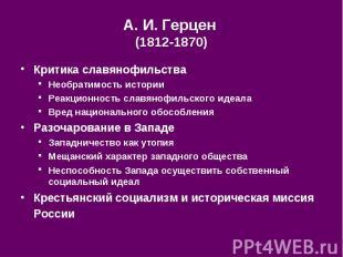 А.И.Герцен (18121870) Критика славянофильства Необратимость ис
