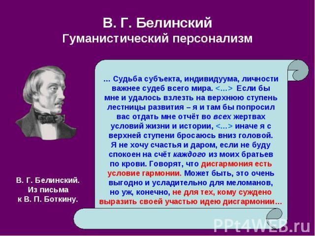 В.Г.Белинский Гуманистический персонализм