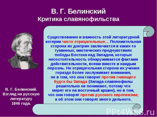 В.Г.Белинский Критика славянофильства
