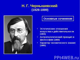 Н. Г.Чернышевский (1828-1889) Эстетические отношения искусства к действите