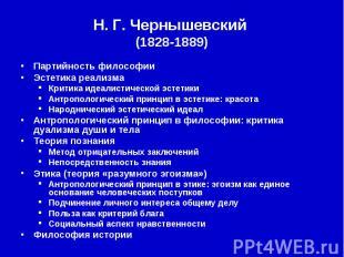 Н. Г.Чернышевский (1828-1889) Партийность философии Эстетика реализма Крит
