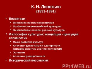 К.Н.Леонтьев (18311891) Византизм Византизм против панславизма