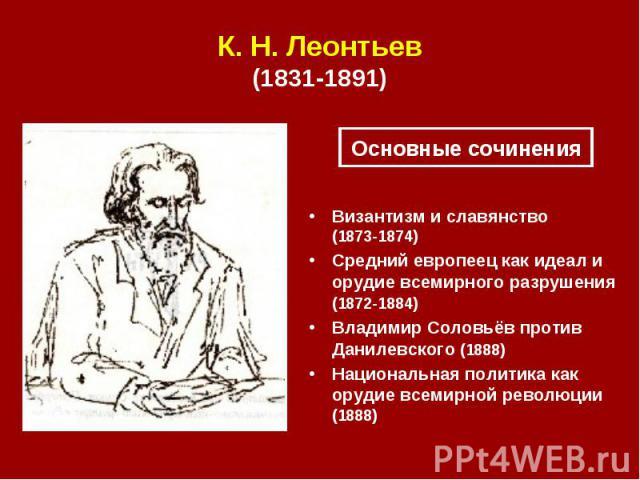 К.Н.Леонтьев (18311891)