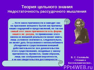Теория цельного знания Недостаточность рассудочного мышления