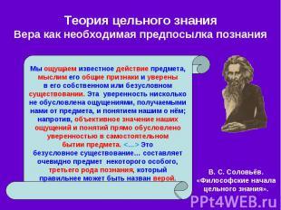 Теория цельного знания Вера как необходимая предпосылка познания